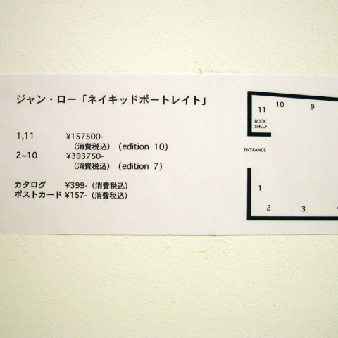 2008 07-Exposition Aya Gallery, Osaka_5128
