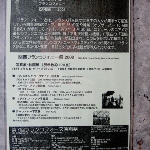 2008-Kobé-Musée-Hyogo-IMG_4690