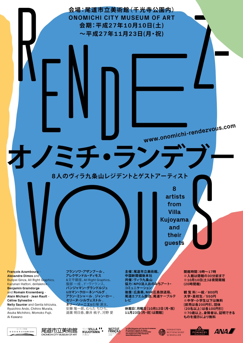 RENDEZVOUS_POSTER