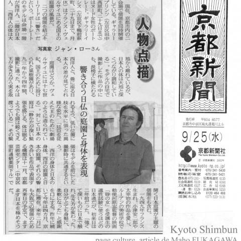 2002 09 25-Kyoto Shimbun-Fukagawa Maho